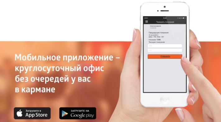 Мобильное приложение Мой Мосэнергосбыт