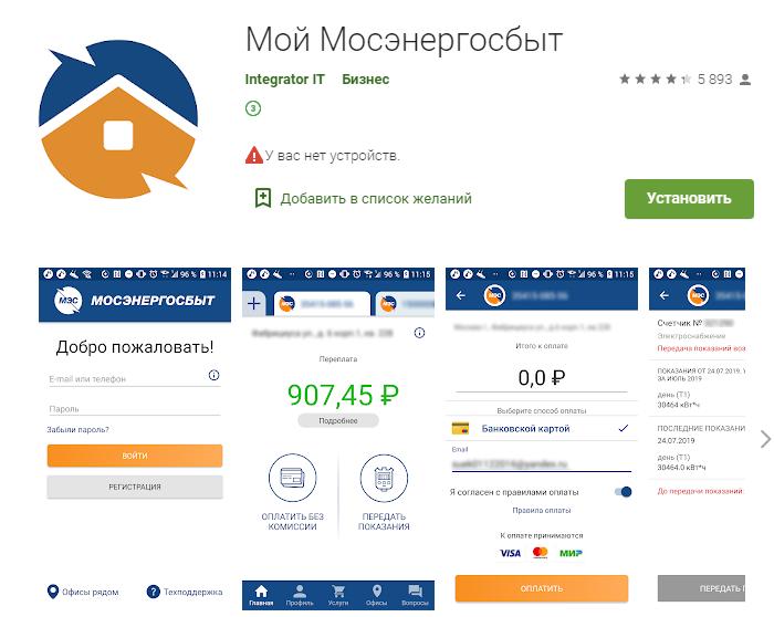 Приложение для android Мой Мосэнергосбыт