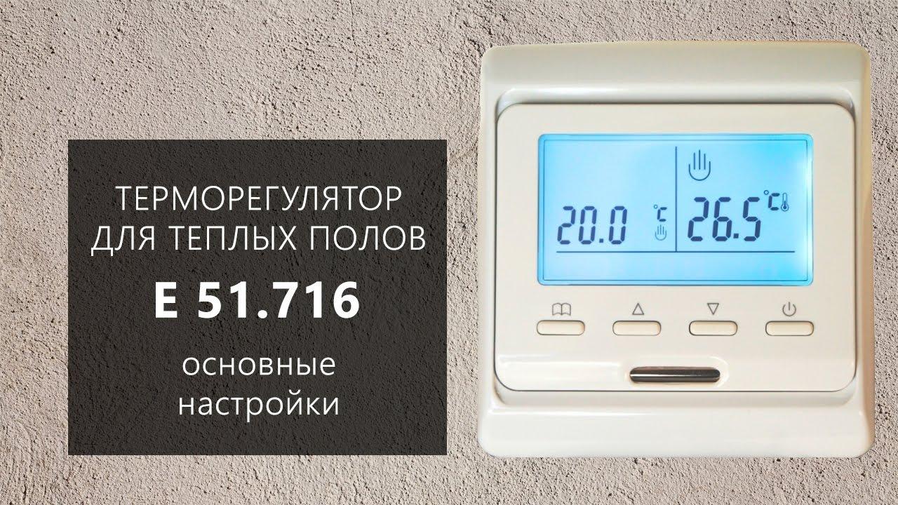 Как настроить терморегулятор для теплого инфракрасного пола?