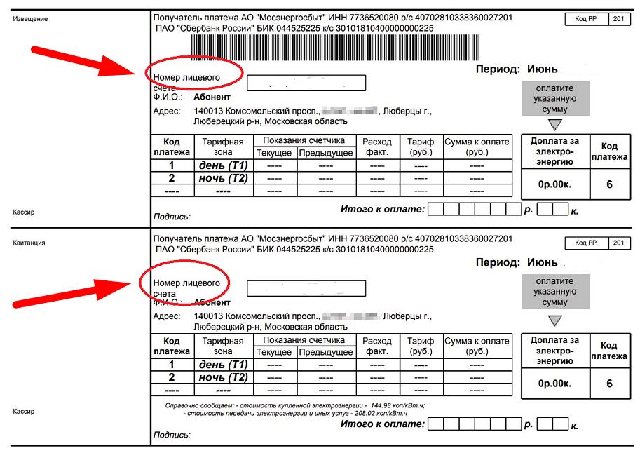 как узнать номер счета по адресу в мосэнергосбыт